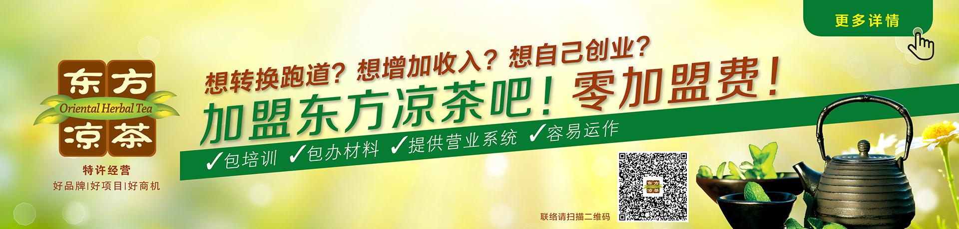 orientaltea_1920x460_homebanner_chi2